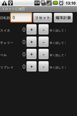 Device_slot2